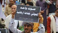 تصدرت الترند العالمي.. حملة إلكترونية مستمرة لكشف جرائم الـ(حوثية) وتأييد قرار تصنيفها جماعة إرهابية