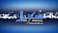 قناة سهيل تعلن معاودة البث وتؤكد استمرار رسالتها في مساندة الشعب ضد الكهنوت