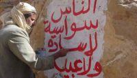 """حملة الكترونية تتصدر الترند.. اليمنيون يطلعون العالم على جوانب من إرهاب وجرائم """"الحوثية"""""""