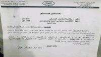 """""""تفاقم الجوع والغلاء"""".. تعميم حوثي بزيادة تعسفية على جمارك السلع والبضائع القادمة الى صنعاء"""