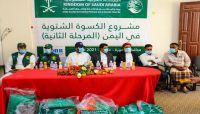 مركز الملك سلمان للإغاثة يدشن المرحلة الثانية لمشروع الكسوة الشتوية بمحافظة المهرة