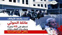 """تحت يافطة """"الأوقاف"""".. عائلة """"الحوثي"""" تسّطو على 43 أرضية وعشرات العقارات وتلغي الوزارة الرسمية (تقرير)"""