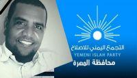 إصلاح المهرة يعزي في وفاة عضو المكتب التنفيذي مبارك النوبي ويعتبر رحيله خسارة كبيرة للعمل الخيري والإنساني