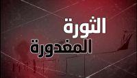 الثورة المغدورة.. وثائقي ضخم يزيح الستار عن أهم تفاصيل ثورة 48 الدستورية