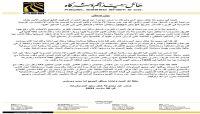 بيت هائل ترحب بمراجعة فريق الخبراء تقريره السابق بخصوص الوديعة السعودية