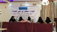 رابطة حقوقية تطالب بإطلاق سراح المختطفات في سجون المليشيا الحوثية