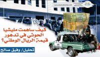 كيف ساهمت مليشيا الحوثي في تدهور قيمة الريال الوطني؟ (تحليل)