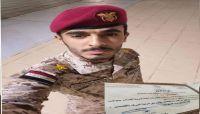كلية عسكرية سعودية تمنح الطالب اليمني نجم الصياد الامتياز مع مرتبة الشرف