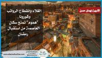 """الغلاء وانقطاع الرواتب وكورونا.. """"هموم"""" تمنع سكان العاصمة من استقبال رمضان"""