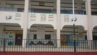 """""""الحوثية"""" تجري هيكلة طائفية جديدة على المناطق التعليمية بأمانة العاصمة صنعاء"""