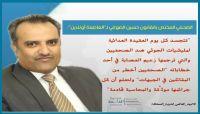 """الصوفي لـ""""العاصمة أونلاين"""": جرائم """"الحوثية"""" تجسّد عقيدتها العدائية تجاه الصحفيين"""