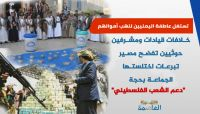 """خلافات تعصف بقيادات ومشرفي المليشيات الحوثية على تبرعات مختلسة باسم """"دعم فلسطين"""""""