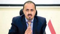الإرياني : شهادة البرلماني بشر تكشف الجانب المظلم من جرائم المليشيا الحوثية