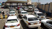 مليشيا الحوثي تٌقر جرعة سعرية جديدة في المشتقات النفطية بصنعاء