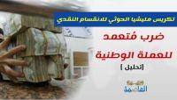 تكريس مليشيا الحوثي للانقسام النقدي .. ضرب مُتعمد للعملة الوطنية (تحليل)