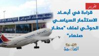 ما أبعاد الاستثمار السياسي الحوثي لمطار صنعاء..؟
