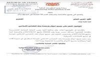 """""""الحوثي"""" تصادر أحد أكبر القلاع الاقتصادية في اليمن (وثيقة)"""