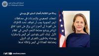 """واشنطن توجه تحذيراً حازماً لمتمردّي الانتقالي: تهديد وحدة واستقرار اليمن يعرضكم """"للرد الدولي"""""""