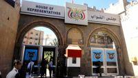 الحكومة تدين اعتزام مليشيا الحوثي مصادرة ممتلكات 39 من أعضاء البرلمان