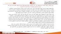 رابطة الأمهات تطالب بإطلاق سراح المعتقلين والمخفيين قسراً في عدن قبيل عيد الأضحى