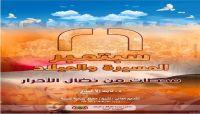 الأوقاف اليمنية ترعى إصداراً ثقافياً يتناول محطات ثورة 26 سبتمبر المجيدة