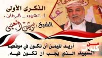 حملة الكترونية لإحياء الذكرى الأولى لاستشهاد الشيخ والبرلماني البارز ربيش العليي
