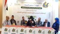"""في ذكرى 26 سبتمبر المجيدة: أكاديميون وسياسيون: جرائم""""الحوثية"""" تفوق وتطابق ممارسات الحكم الامامي البائد"""