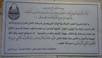 """الحوثيون يلجؤون للتسول من طلاب أمانة العاصمة للتبرع من أجل """"المجهود الحربي"""""""