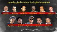 مليشيا الحوثي تحيل 78 مختطف الى النيابة الجزائية المتخصصة بصنعاء