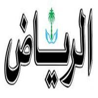 كلمة الرياض