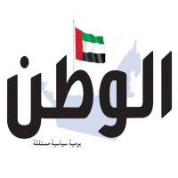 الوطن الإماراتية